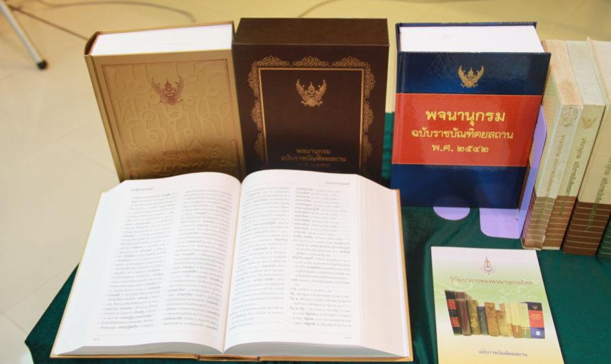ภาษาไทย : การรวมอำนาจ กับ การกระจายอำนาจ