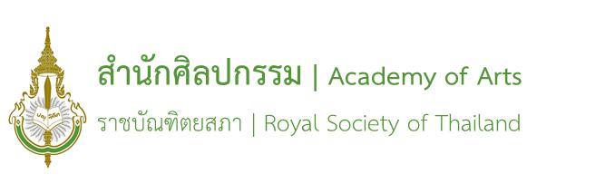 สำนักศิลปกรรม | Academy of Arts